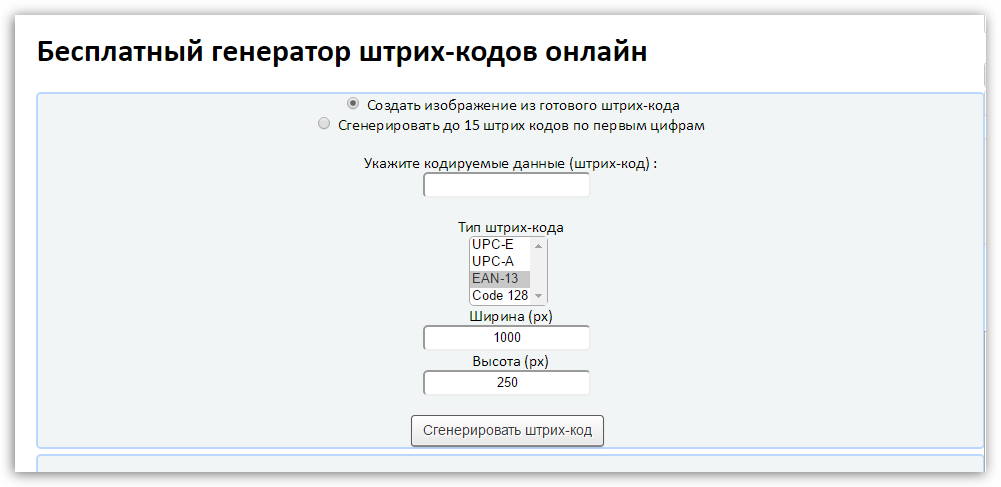skapa streckkod online