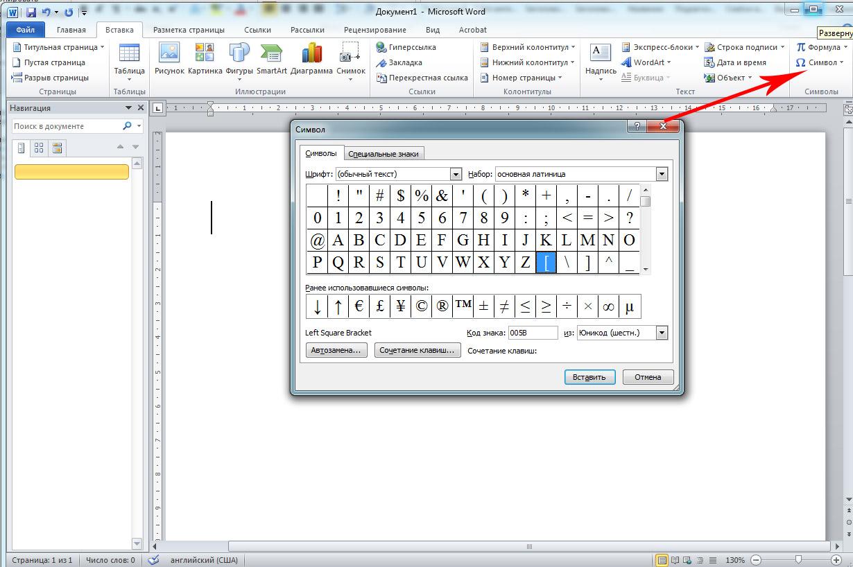 Квадратные скобки на клавиатуре как сделать фото 390