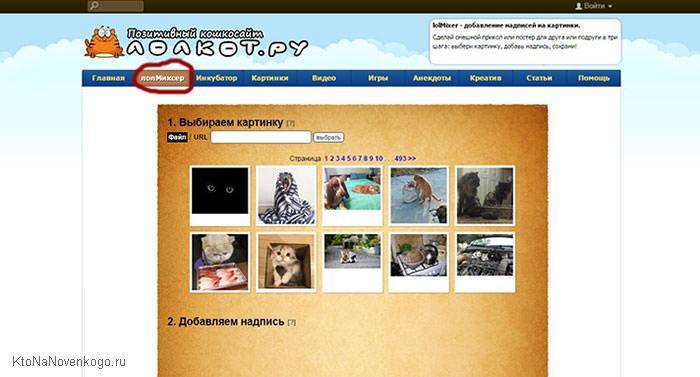 703e5634d4 Válasszon ki egy képet a számítógépről (vagy töltse le az internetről), és  folytassa a fedvény szövegének bevitelét és beállításait.