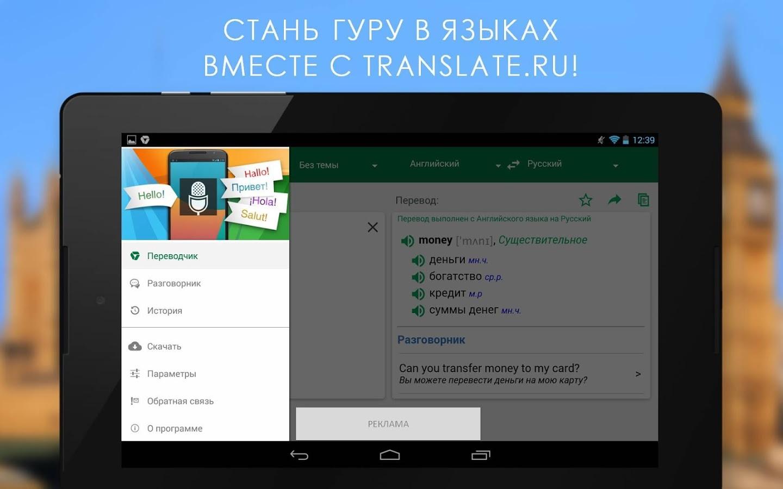Najprecizniji Ruski Prevodilac Na Internetu Koji Online