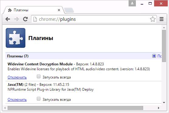Kako instalirati java plugin u google chrome  Kako omogućiti