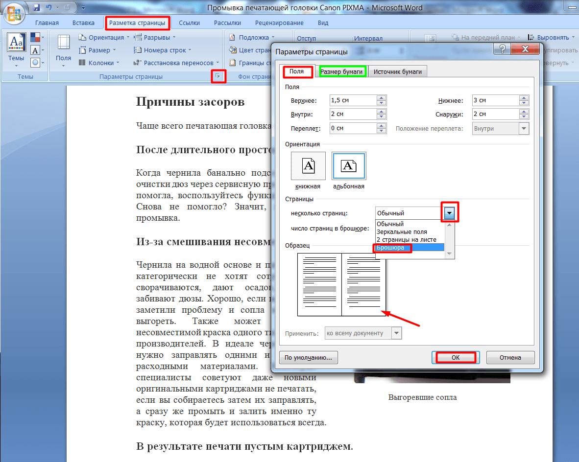 Как напечатать картинки книжкой
